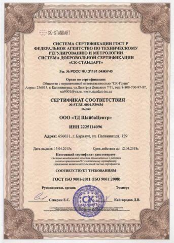 ISO-9001 ООО ТД ШайбаЦентр